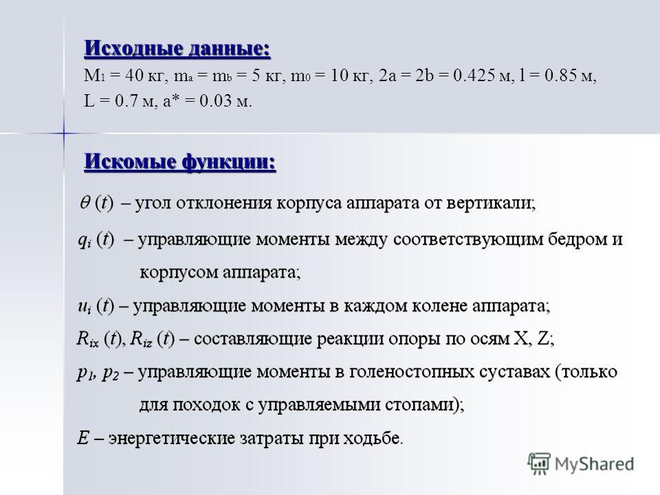Исходные данные: Исходные данные: M 1 = 40 кг, m а = m b = 5 кг, m 0 = 10 кг, 2a = 2b = 0.425 м, l = 0.85 м, L = 0.7 м, a* = 0.03 м. Искомые функции: