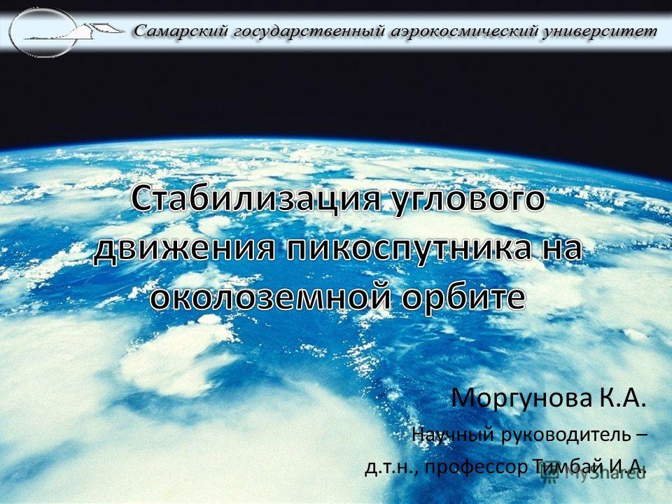 Моргунова К.А. Научный руководитель – д.т.н., профессор Тимбай И.А.