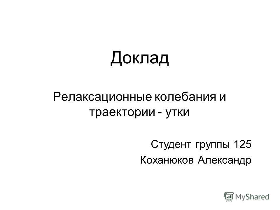 Доклад Релаксационные колебания и траектории - утки Студент группы 125 Коханюков Александр
