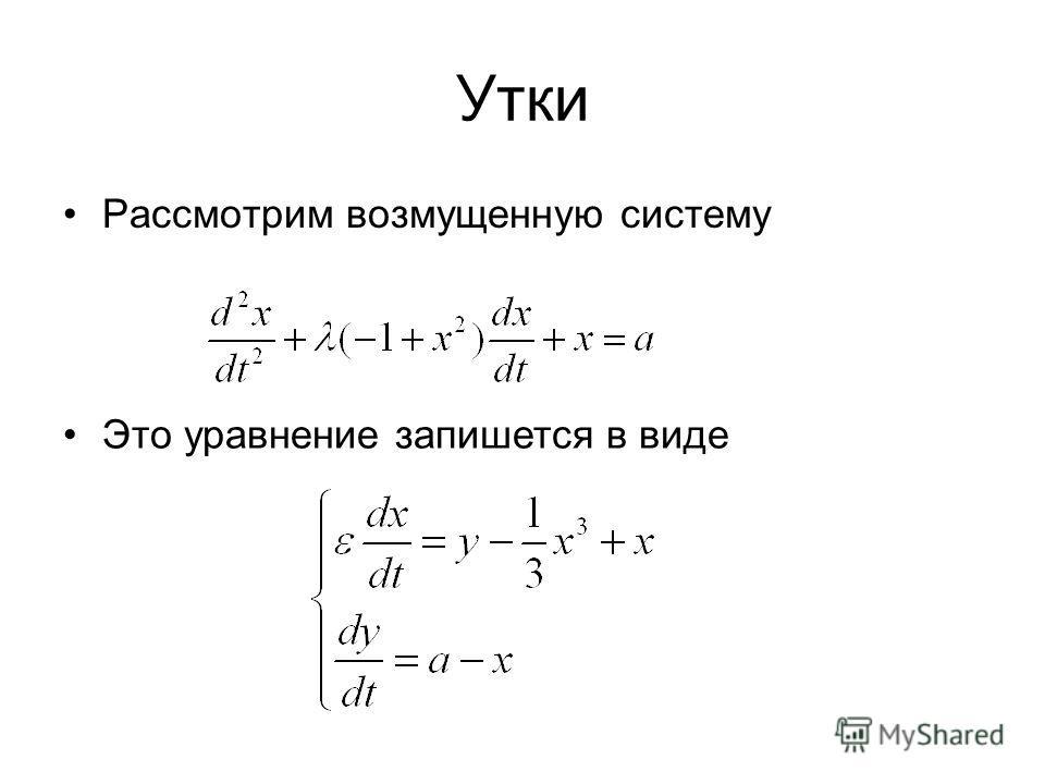 Утки Рассмотрим возмущенную систему Это уравнение запишется в виде