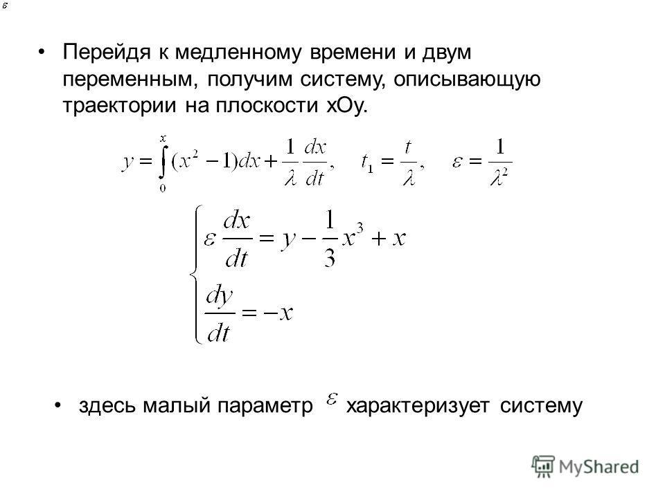 Перейдя к медленному времени и двум переменным, получим систему, описывающую траектории на плоскости xOy. здесь малый параметр характеризует систему