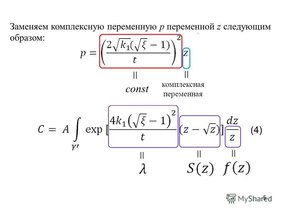5 Заменяем комплексную переменную p переменной z следующим образом: const комплексная переменная (4)
