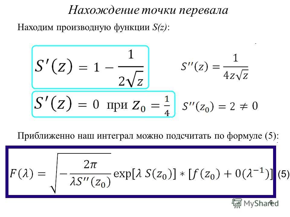 6 (5) Нахождение точки перевала Находим производную функции S(z): Приближенно наш интеграл можно подсчитать по формуле (5):