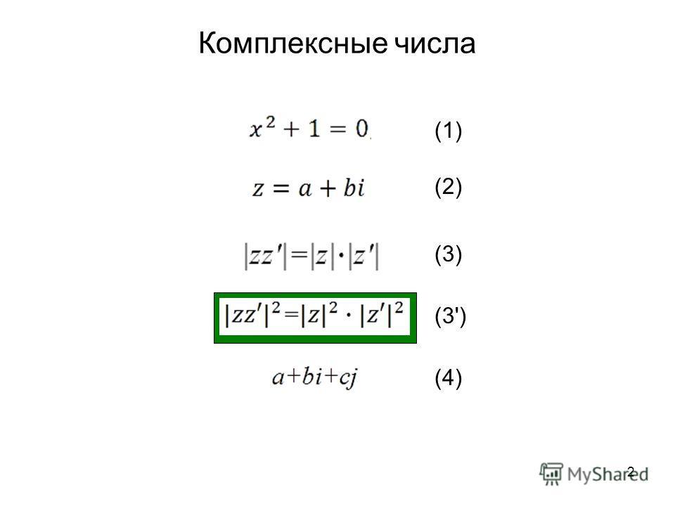 2 Комплексные числа (1) (2) (3) (4) (3')