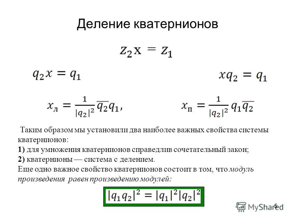 5 Деление кватернионов Таким образом мы установили два наиболее важных свойства системы кватернионов: 1) для умножения кватернионов справедлив сочетательный закон; 2) кватернионы система с делением. Еще одно важное свойство кватернионов состоит в том