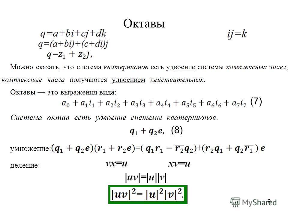 9 Октавы умножение: деление: (7) (8)