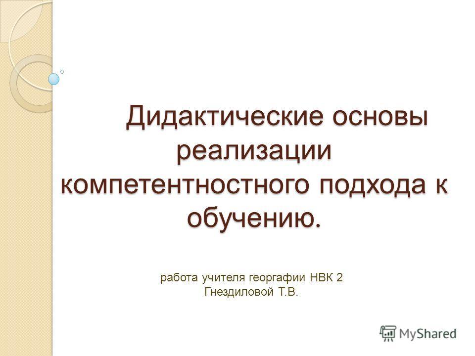 работа учителя георгафии НВК 2 Гнездиловой Т.В.
