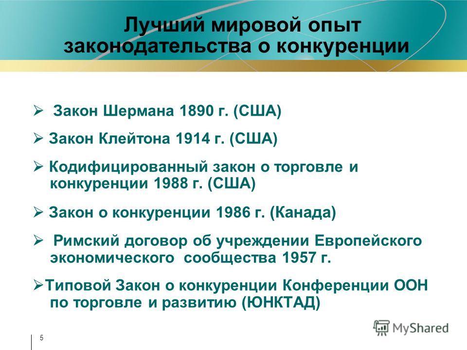 5 Лучший мировой опыт законодательства о конкуренции Закон Шермана 1890 г. (США) Закон Клейтона 1914 г. (США) Кодифицированный закон о торговле и конкуренции 1988 г. (США) Закон о конкуренции 1986 г. (Канада) Римский договор об учреждении Европейског