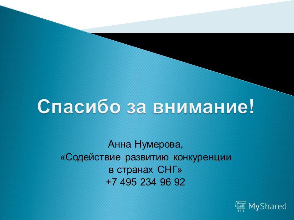 Анна Нумерова, «Содействие развитию конкуренции в странах СНГ» +7 495 234 96 92