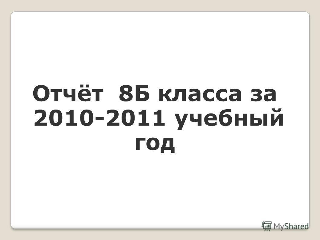 Отчёт 8Б класса за 2010-2011 учебный год