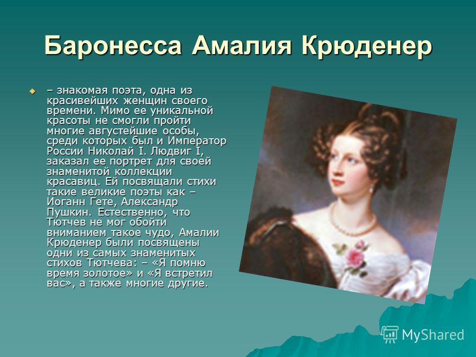 Баронесса Амалия Крюденер – знакомая поэта, одна из красивейших женщин своего времени. Мимо ее уникальной красоты не смогли пройти многие августейшие особы, среди которых был и Император России Николай I. Людвиг I, заказал ее портрет для своей знамен