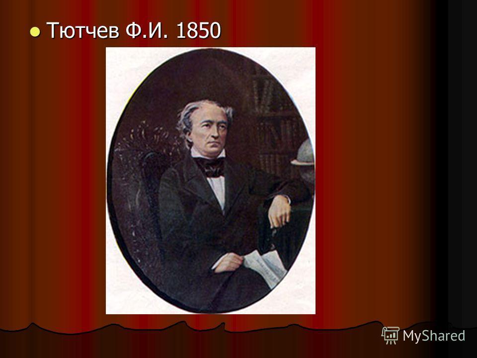 Тютчев Ф.И. 1850 Тютчев Ф.И. 1850