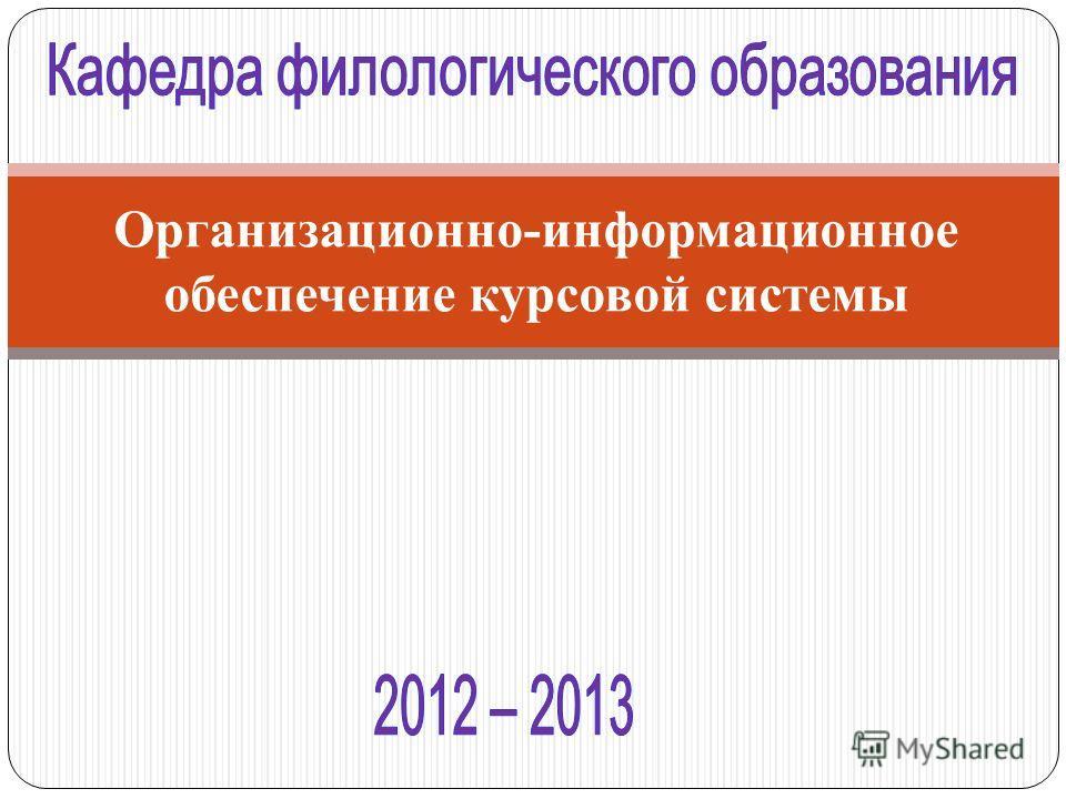 Организационно-информационное обеспечение курсовой системы