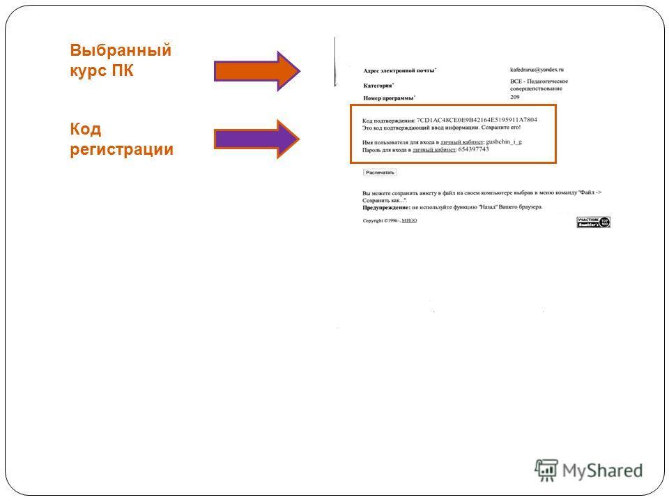 Выбранный курс ПК Код регистрации