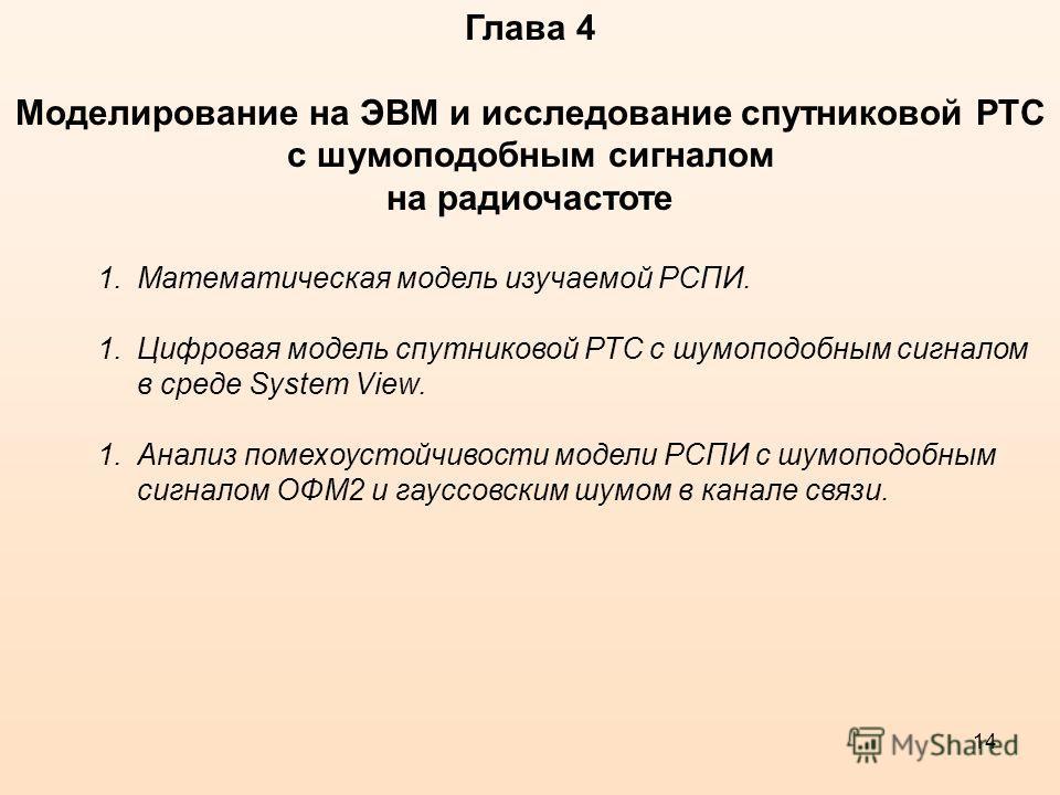 14 Глава 4 Моделирование на ЭВМ и исследование спутниковой РТС с шумоподобным сигналом на радиочастоте 1.Математическая модель изучаемой РСПИ. 1.Цифровая модель спутниковой РТС с шумоподобным сигналом в среде System View. 1.Анализ помехоустойчивости