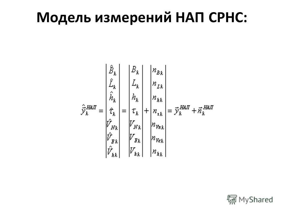 Модель измерений НАП СРНС: