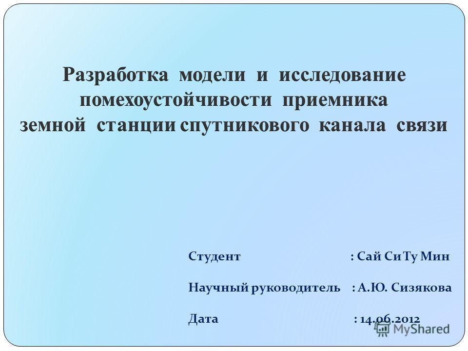 Cтудент : Сай Си Ту Мин Научный руководитель : А.Ю. Сизякова Дата : 14.06.2012