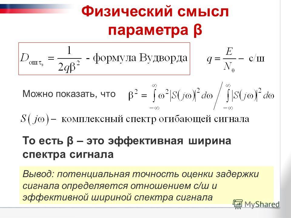 Физический смысл параметра β Можно показать, что То есть β – это эффективная ширина спектра сигнала Вывод: потенциальная точность оценки задержки сигнала определяется отношением с/ш и эффективной шириной спектра сигнала