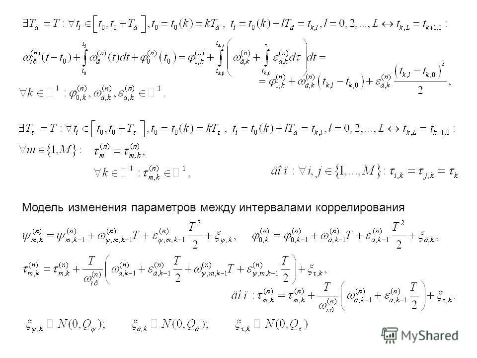Модель изменения параметров между интервалами коррелирования