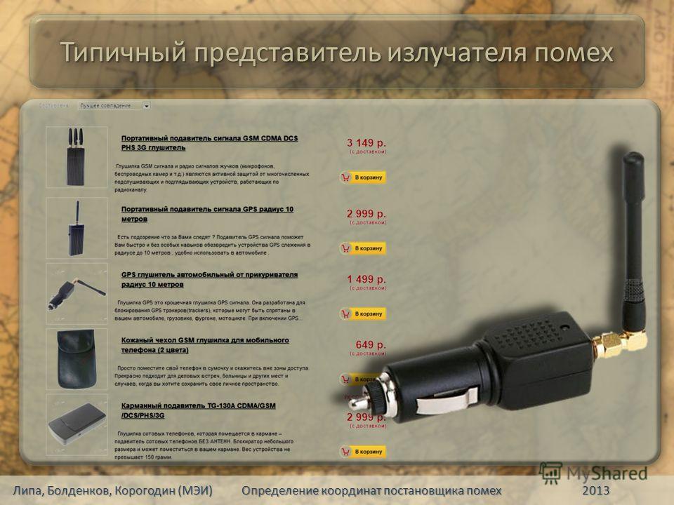Типичный представитель излучателя помех Липа, Болденков, Корогодин (МЭИ) Определение координат постановщика помех 2013