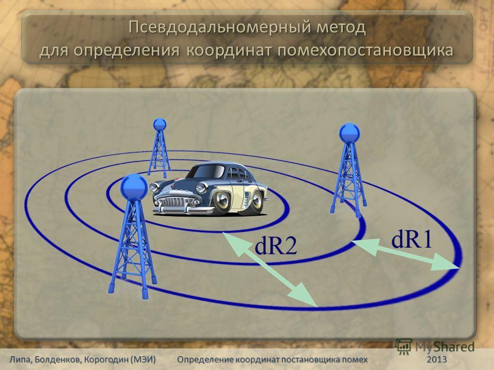 Псевдодальномерный метод для определения координат помехопостановщика Липа, Болденков, Корогодин (МЭИ) Определение координат постановщика помех 2013