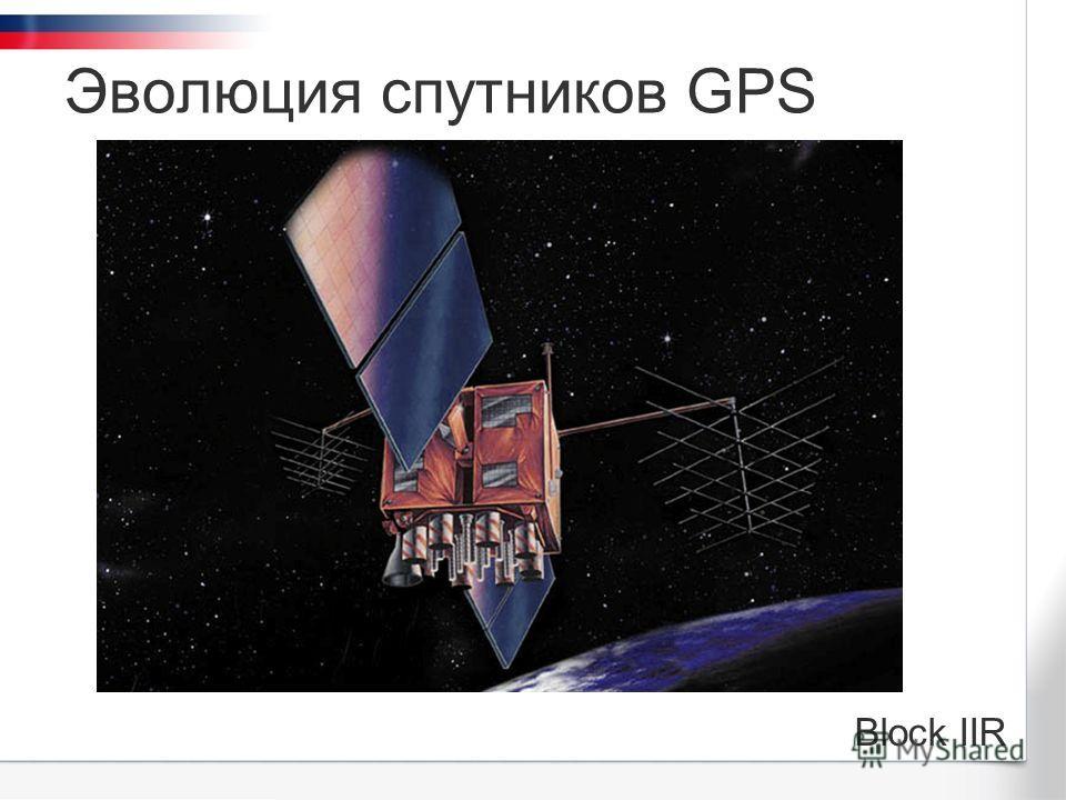 Эволюция спутников GPS Block IIR