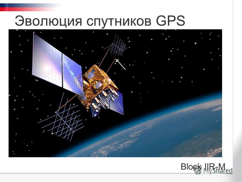 Эволюция спутников GPS Block IIR-M