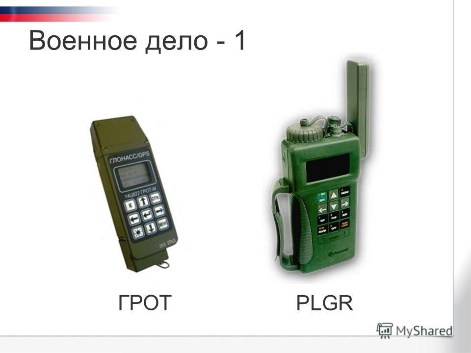 Военное дело - 1 ГРОТ PLGR