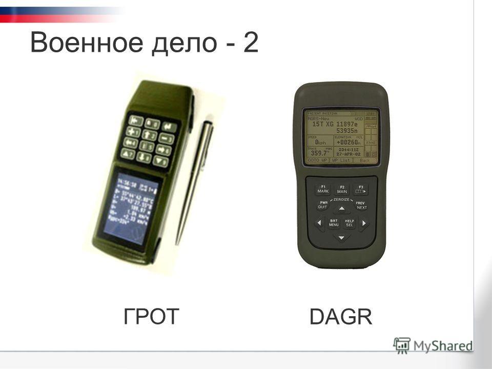 Военное дело - 2 ГРОТ DAGR