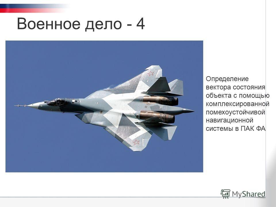 Военное дело - 4 Определение вектора состояния объекта с помощью комплексированной помехоустойчивой навигационной системы в ПАК ФА