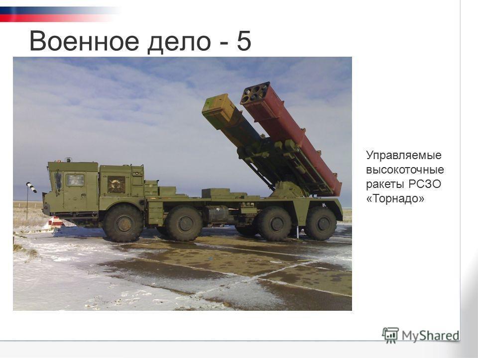 Военное дело - 5 Управляемые высокоточные ракеты РСЗО «Торнадо»