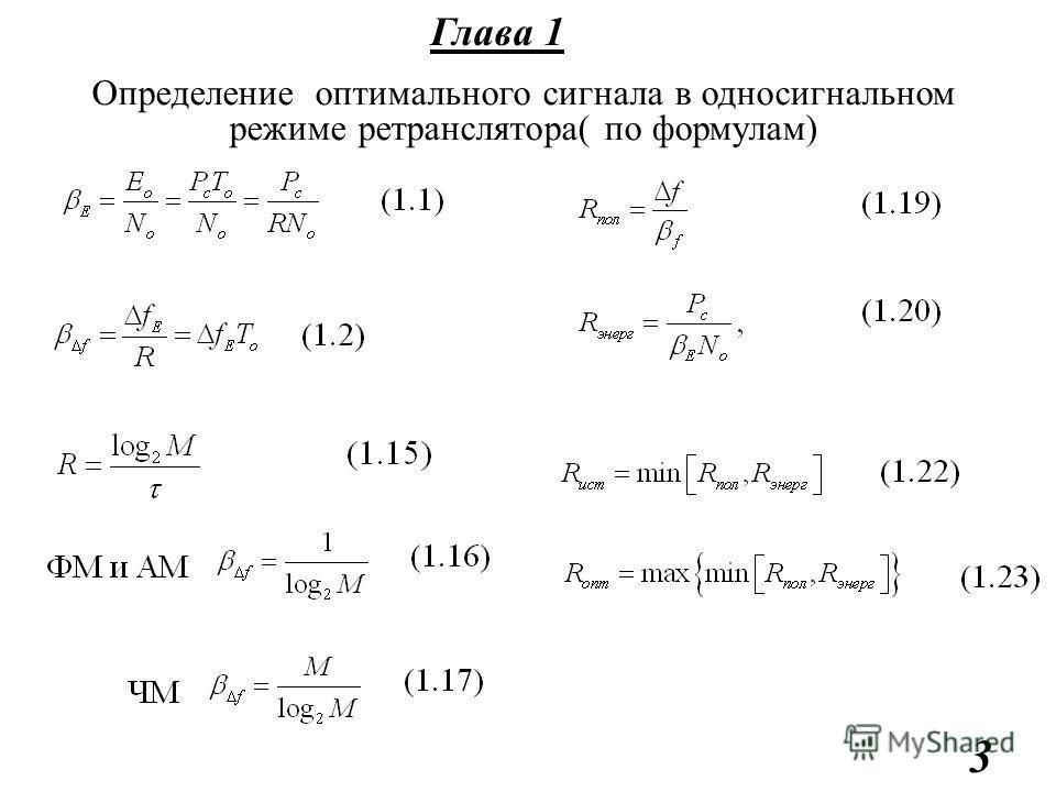 Определение оптимального сигнала в односигнальном режиме ретранслятора( по формулам) 3 Глава 1