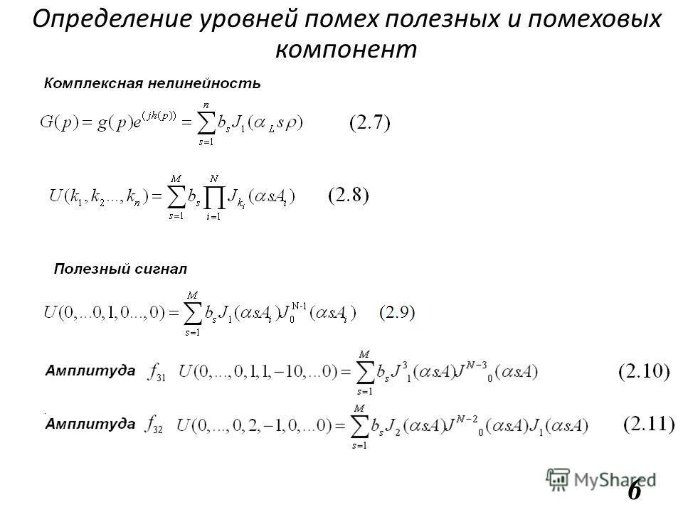Определение уровней помех полезных и помеховых компонент 6