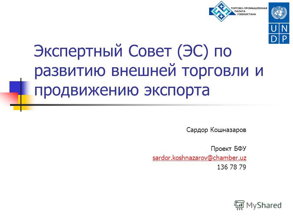 Экспертный Совет (ЭС) по развитию внешней торговли и продвижению экспорта Сардор Кошназаров Проект БФУ sardor.koshnazarov@chamber.uz 136 78 79