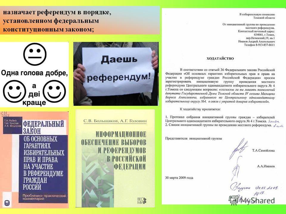 назначает референдум в порядке, установленном федеральным конституционным законом;