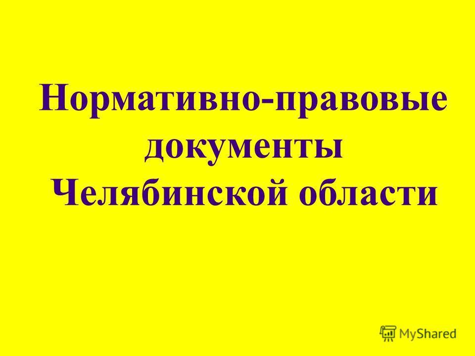 Нормативно - правовые документы Челябинской области