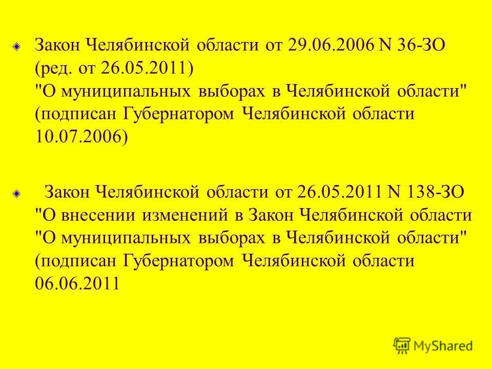 Закон Челябинской области от 29.06.2006 N 36- ЗО ( ред. от 26.05.2011)