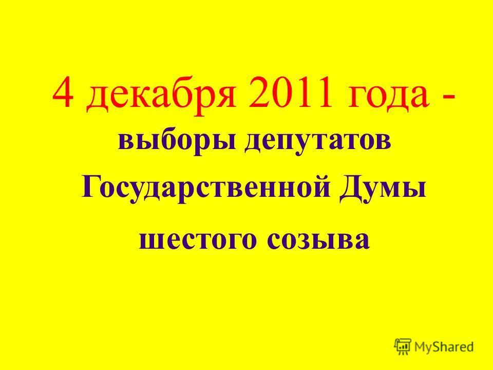 4 декабря 2011 года - выборы депутатов Государственной Думы шестого созыва