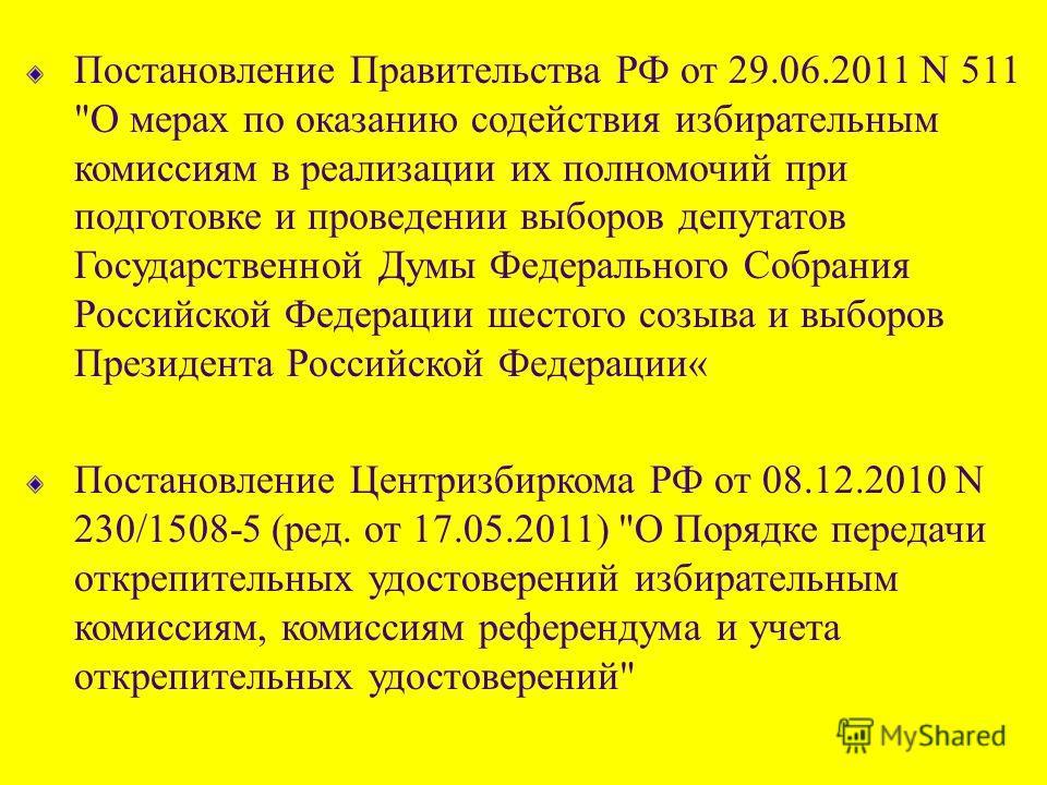 Постановление Правительства РФ от 29.06.2011 N 511
