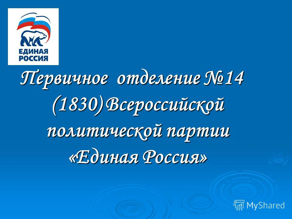 Первичное отделение 14 (1830) Всероссийской политической партии «Единая Россия»