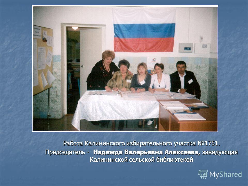 Работа Калининского избирательного участка 1751. Председатель - Надежда Валерьевна Алексеева, заведующая Калининской сельской библиотекой