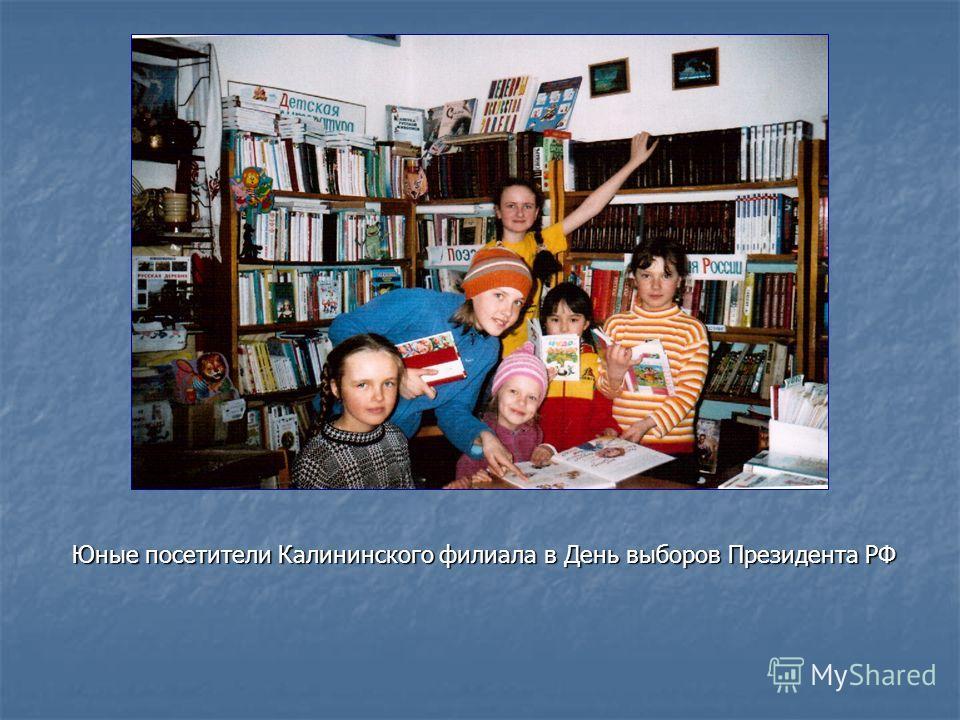 Юные посетители Калининского филиала в День выборов Президента РФ