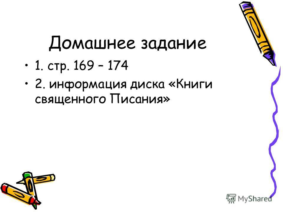 Домашнее задание 1. стр. 169 – 174 2. информация диска «Книги священного Писания»