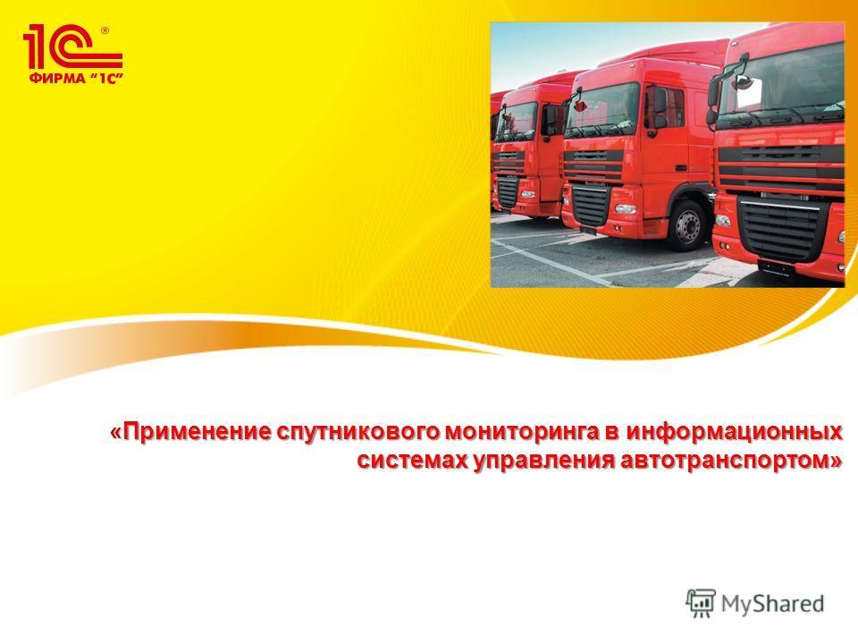 «Применение спутникового мониторинга в информационных системах управления автотранспортом»
