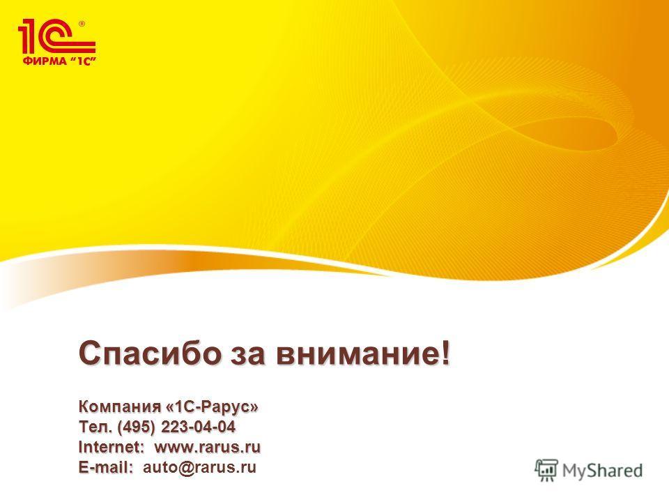 Спасибо за внимание! Компания «1С-Рарус» Тел. (495) 223-04-04 Internet: www.rarus.ru E-mail: Спасибо за внимание! Компания «1С-Рарус» Тел. (495) 223-04-04 Internet: www.rarus.ru E-mail: auto@rarus.ru