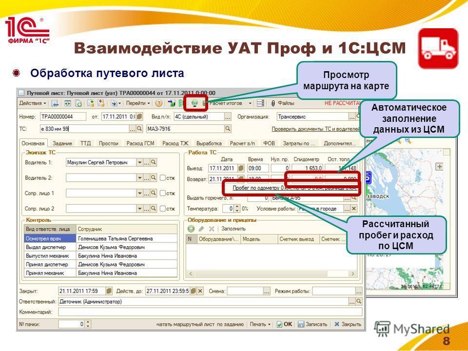 Иконка продукта 8 Обработка путевого листа Взаимодействие УАТ Проф и 1С:ЦСМ Просмотр маршрута на карте Автоматическое заполнение данных из ЦСМ Рассчитанный пробег и расход по ЦСМ