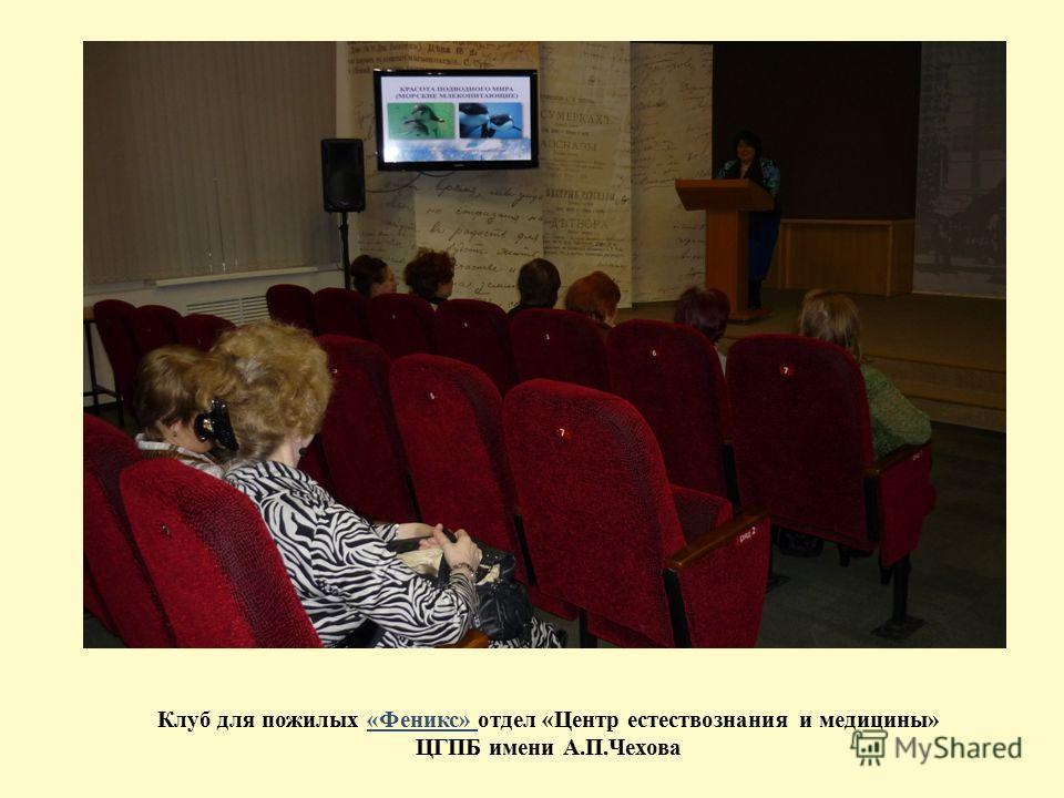 Клуб для пожилых «Феникс» отдел «Центр естествознания и медицины» ЦГПБ имени А.П.Чехова