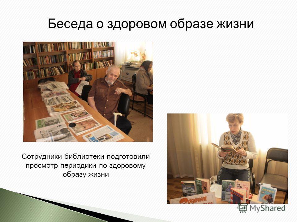 Беседа о здоровом образе жизни Сотрудники библиотеки подготовили просмотр периодики по здоровому образу жизни