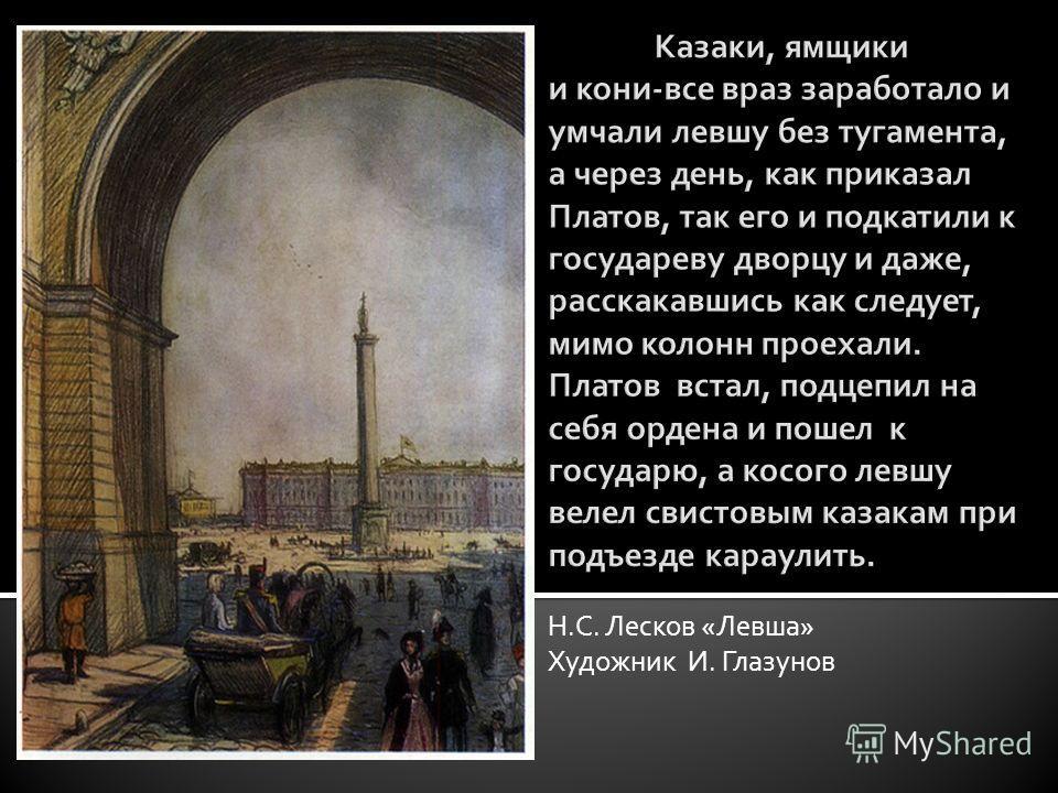 Н.С. Лесков «Левша» Художник И. Глазунов