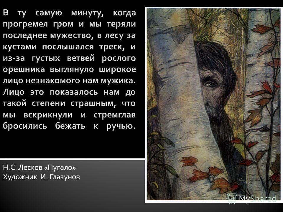 Н.С. Лесков «Пугало» Художник И. Глазунов